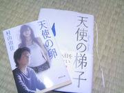 村山由佳さんの小説