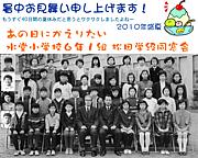 6年1組松田学級
