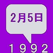 1992年2月5日生まれ