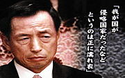 真実の近代史を知れば日本復活!