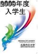 広島市立大学2009年度入学生