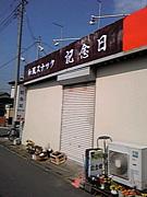 【鷲宮】和風スナック記念日