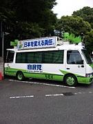 自民党東京都連青年部
