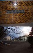 相模原市立鶴の台小学校