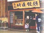 元祖竹屋饅頭