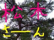 ハイ!松木です!