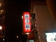 餃子館 @ 甲州街道沿い