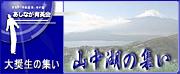 山中湖-大奨生の集い-