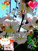1989年1月27日生まれ
