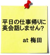 梅田で、仕事帰りに英会話