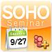 SOHOセミナー
