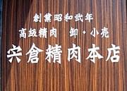 宍倉精肉店【卸・小売】