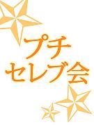 ☆プチセレブ会☆