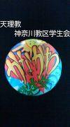 神奈川教区学生会