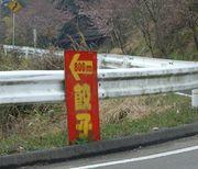 香川ステルス飲食店遍路の会