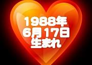 1988年6月17日生まれ!!