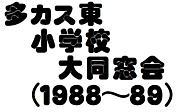 高須東小学校 大同窓会