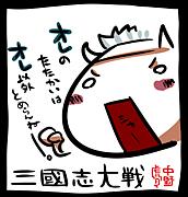 中野虎々〜茶之間〜