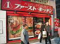 ファーストキッチン梅田芝田町店