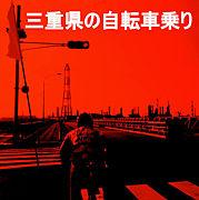三重県の自転車乗り