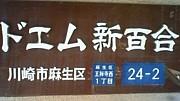 慶應TeamSWEAR新百合ヶ丘の会