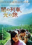 映画『闇の列車、光の旅』