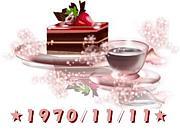 ♪1970年11月11日生まれ♪