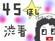 45☆渋看