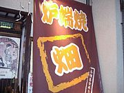 炉端焼「畑」(東林間)
