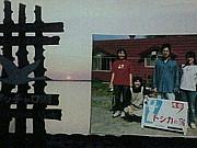旅人宿 トシカの宿 夕日見える宿