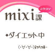 mixi課