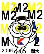 2006年度基礎研M2