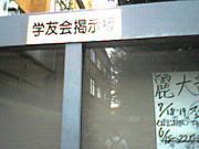 麗澤大学学友会