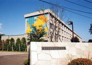 多摩市立永山中学校
