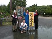 木村自然の会