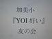 加美小『YOI好い』友の会