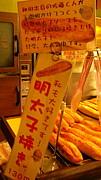 粉クリの明太子パン