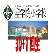 聖学院小学校 30+1回生