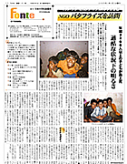 Fonte(旧・不登校新聞)