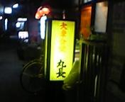 高円寺 『丸長食堂』