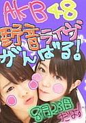 AKB48 SPR48(札幌)in北海道