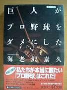 アンチ巨人の阪神ファン