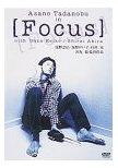 映画『FOCUS』再評価の集い