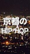 京都のHIP HOP