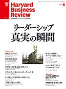 Harvard Business Review 勉強会