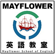 Mayflower 英語教室