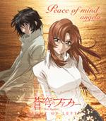 Peace of mind * angela
