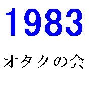 1983年生まれのオタクの会