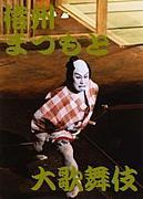 信州まつもと大歌舞伎