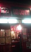 韓韓麺東十条店